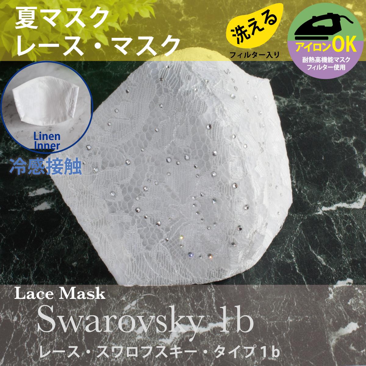 PSNY スワロフスキー レース・ホワイト 1b 花粉 黄砂 洗える不織布フィルター入り 立体 大人用 マスク 送料無料 LM3