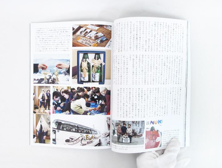 鶴と亀 特別号 - 画像4