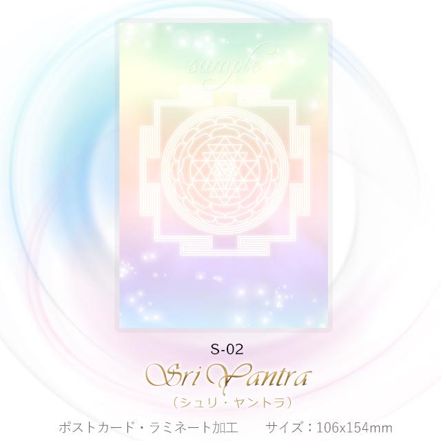シュリヤントラ 【神聖幾何学エネルギーカード】S-02