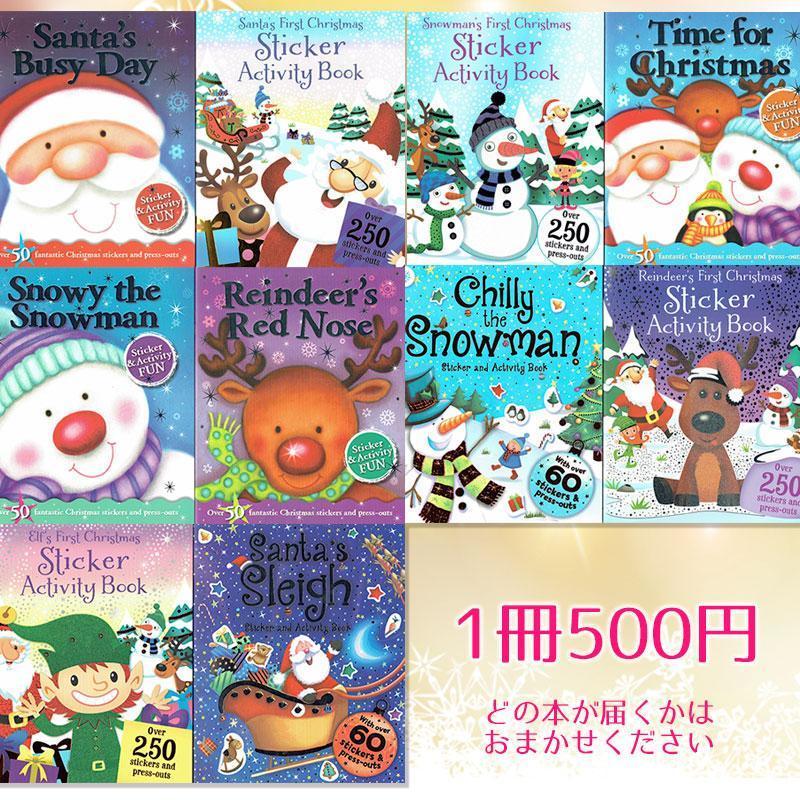 ★1冊500円★「英語でクリスマス!お楽しみワーク」