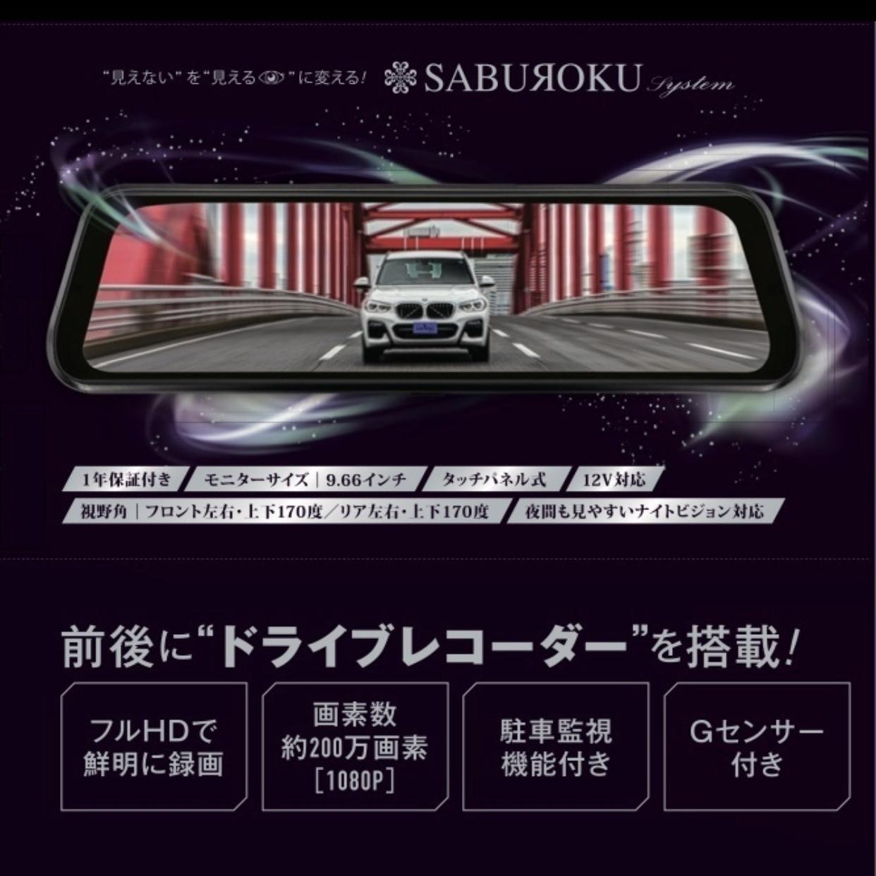 50系RAV4用パネルキット付デジタルインナーミラー【サブロクシステム】
