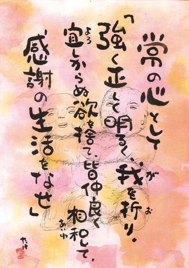 「常の心として」ポストカード(4)