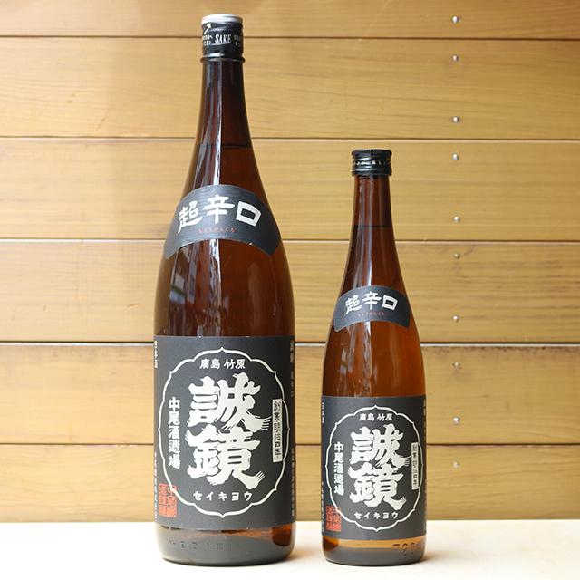 誠鏡(せいきょう) 特別本醸造 超辛口 720lm【広島】