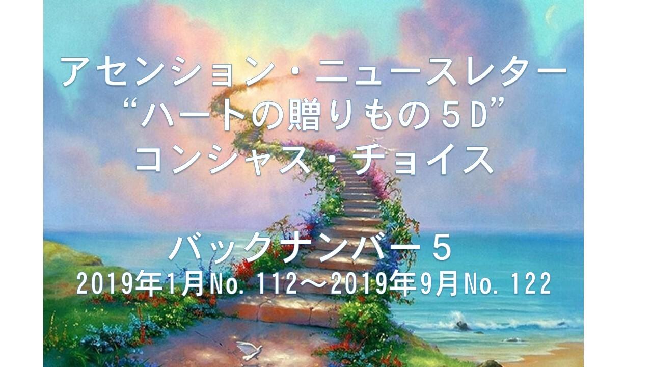 """""""コンシャス・チョイス・バックナンバー5""""2019年1月No.112~2020年3月No.130"""