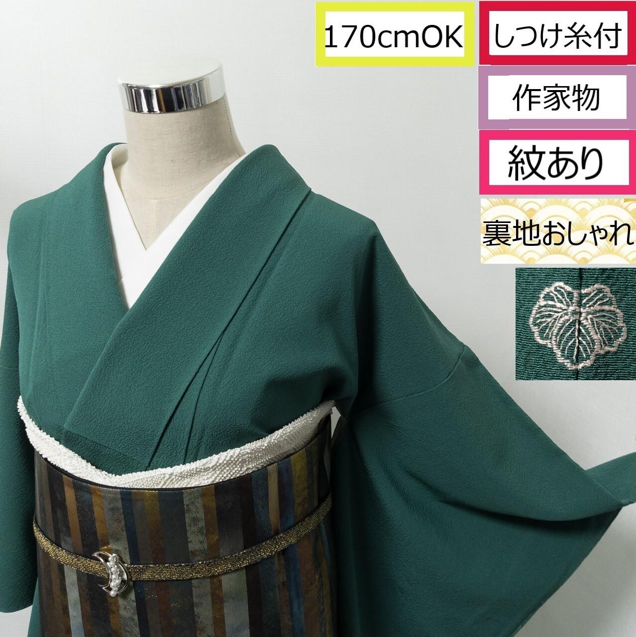 【未使用】草野一騎作 一つ紋(縫い紋)マットな質感 色無地 ディープグリーン 丈168裄67.5
