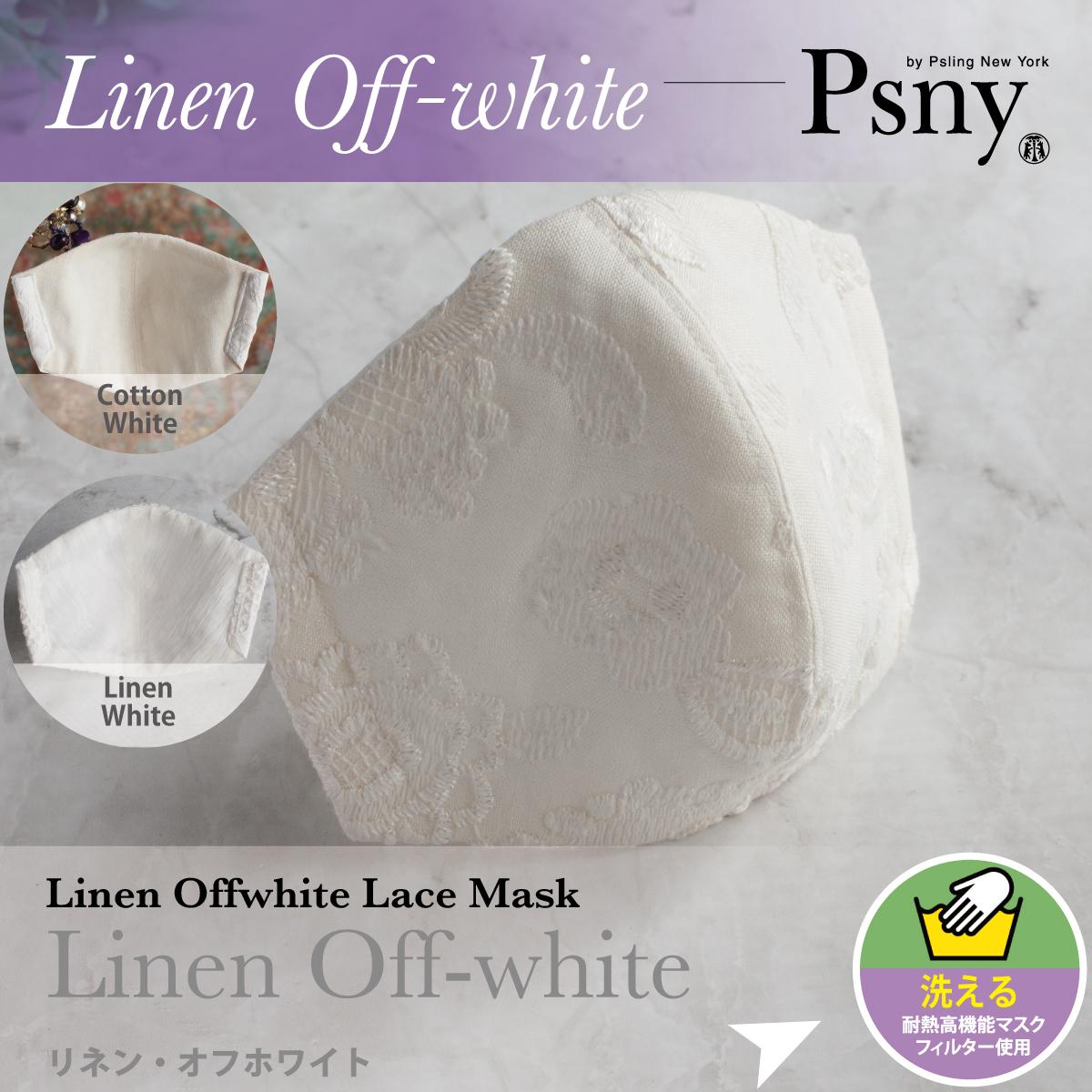 PSNY レース リネン 花粉 黄砂 洗える不織布フィルター入り 立体 大人用 マスク 送料無料 L52