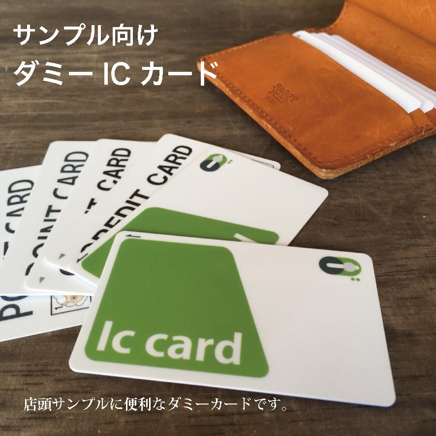 ダミーICカード