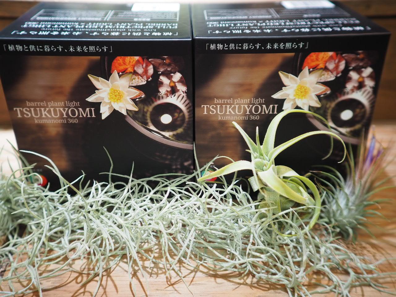 ◆ TSUKUYOMI LED / 太陽光に近似の植物育成ライト (超高演色:Ra97) × 2個Set