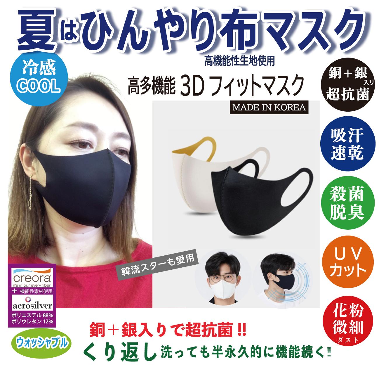 高多機能3Dフィットマスク/銅&シルバー入りで超抗菌/ひんやりマスク/夏マスク
