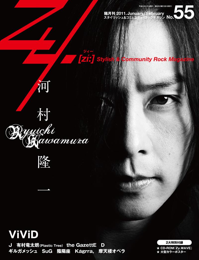 [雑誌] Zy.[zi:] No.55