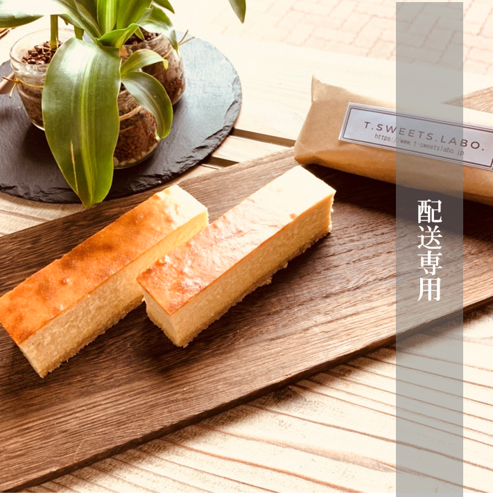 配送専用  米粉のニューヨークチーズケーキ