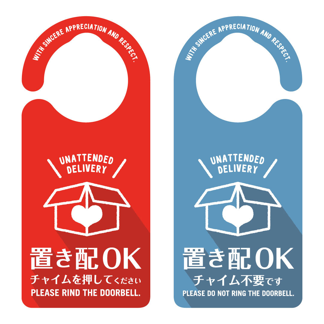 【新形状】置き配OK ハート(チャイム押してね!両面)[1093] 【全国送料無料】 ドアノブ ドアプレート メッセージプレート
