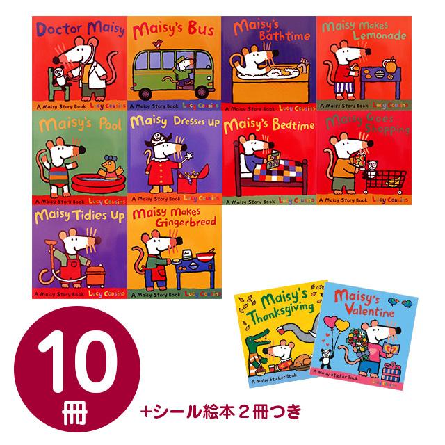メイシーちゃん絵本10冊+シール絵本2冊セット