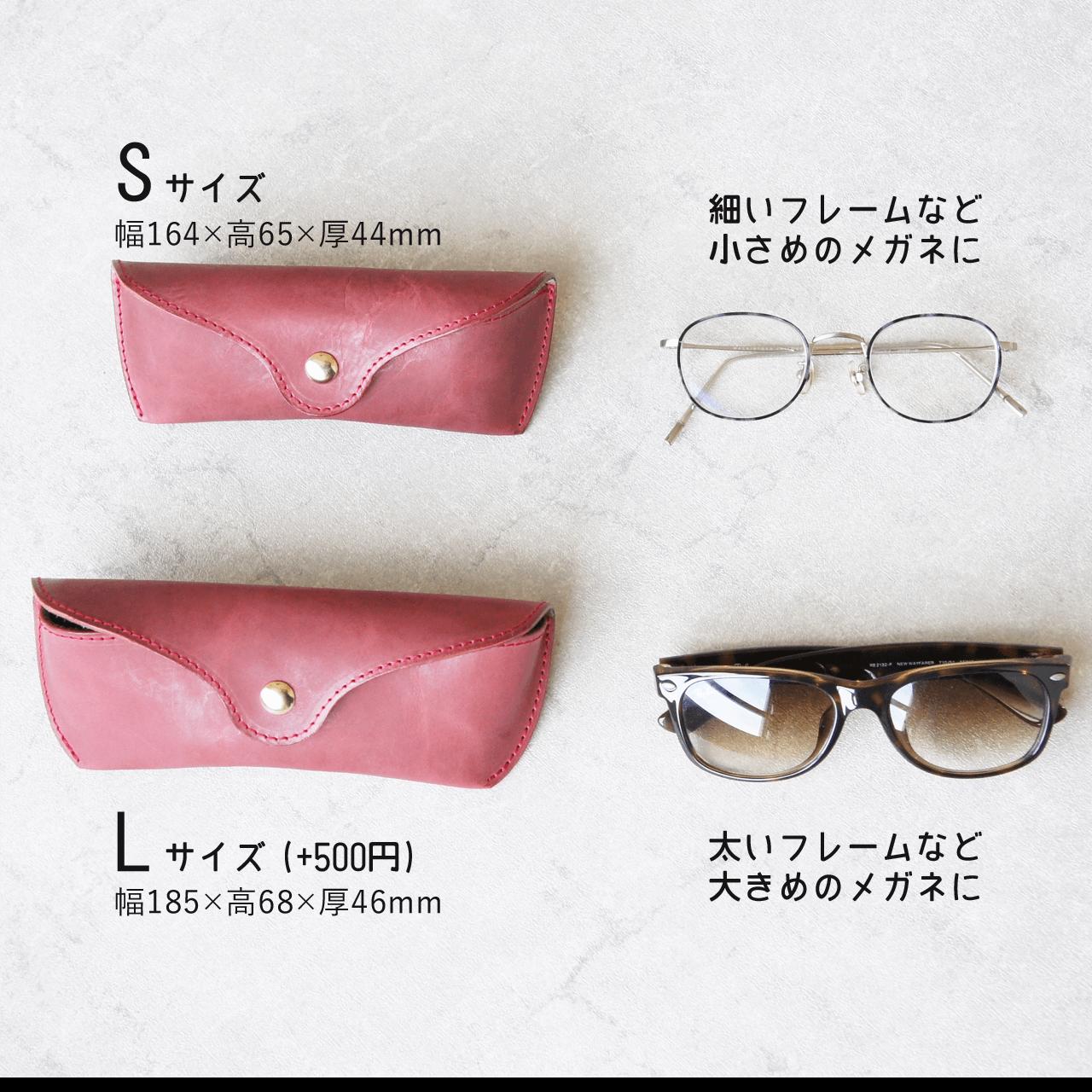 本革メガネケース【レッド】