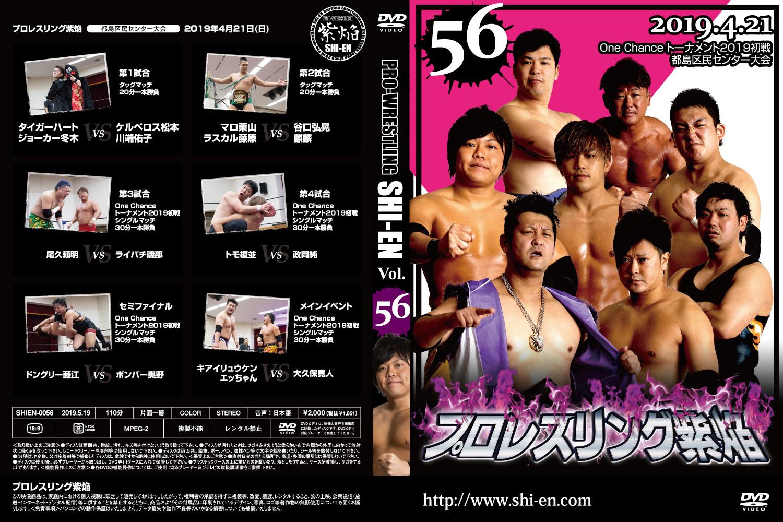 DVD vol56(2019.4/21都島区民センター大会)