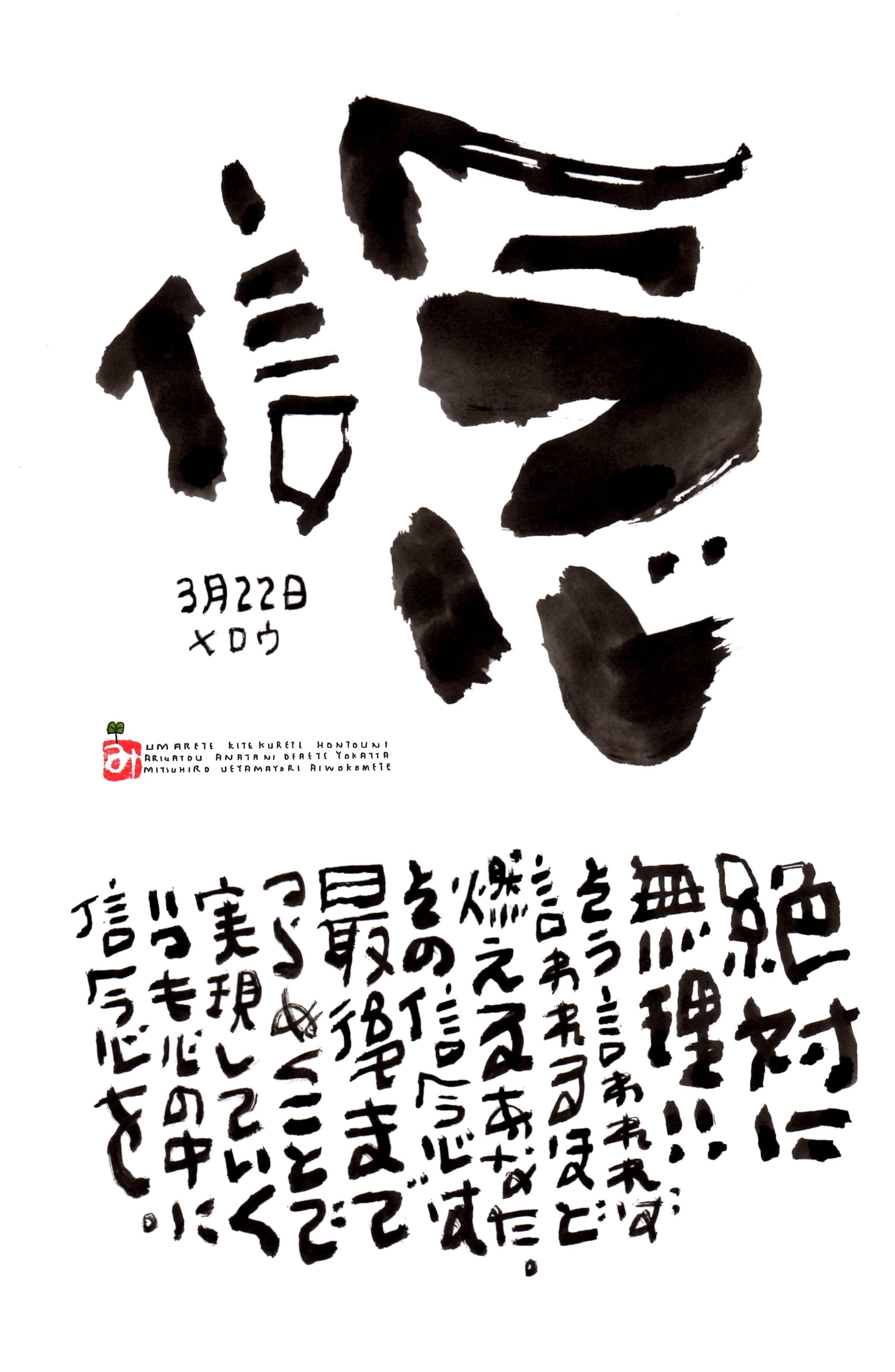 3月22日 誕生日ポストカード【信念】belief