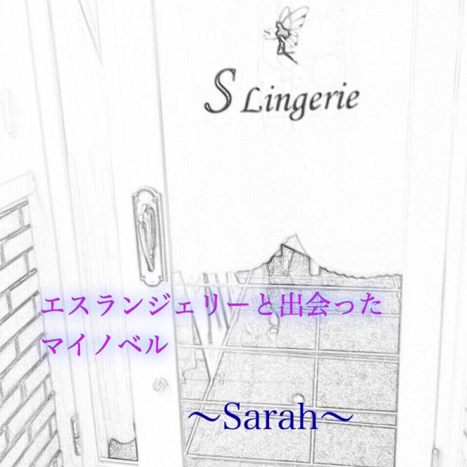 【エスランジェリーと出会ったマイノベル】  Sarah