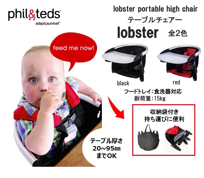 phil&teds lobster portable high chair  フィルアンドテッズ ロブスター 2色有