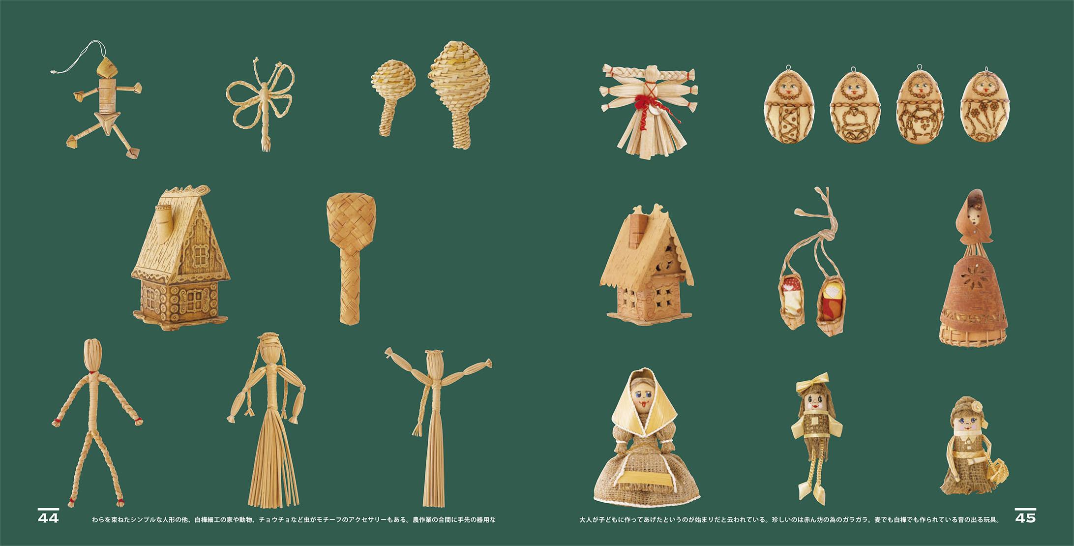 「ロシアの玩具箱」ロシアの玩具展図録