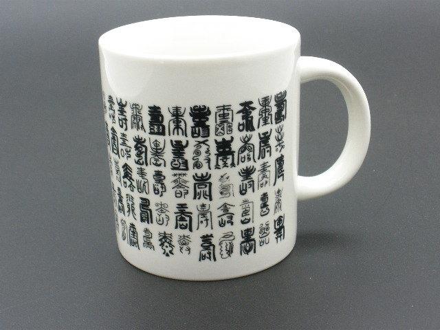 「百壽図」陶器マグ|田嶋陽子