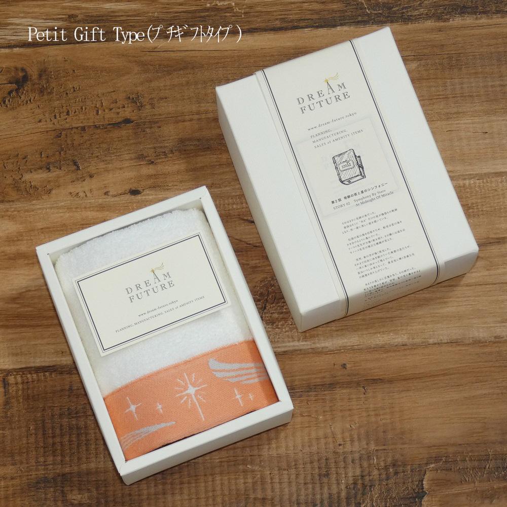 無撚糸高級ハンドタオル1枚SET ORANGE(友情と信頼)Petit Gift Type(プチギフトタイプ)