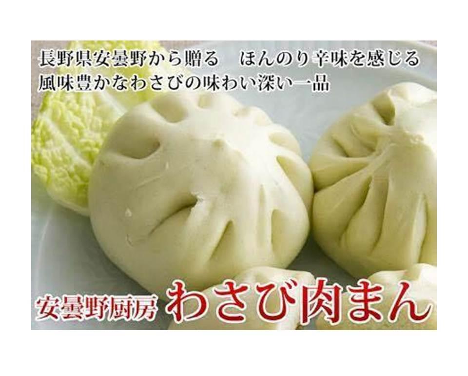 冷凍手包みわさび豚まん(50g×4個入) - 画像1