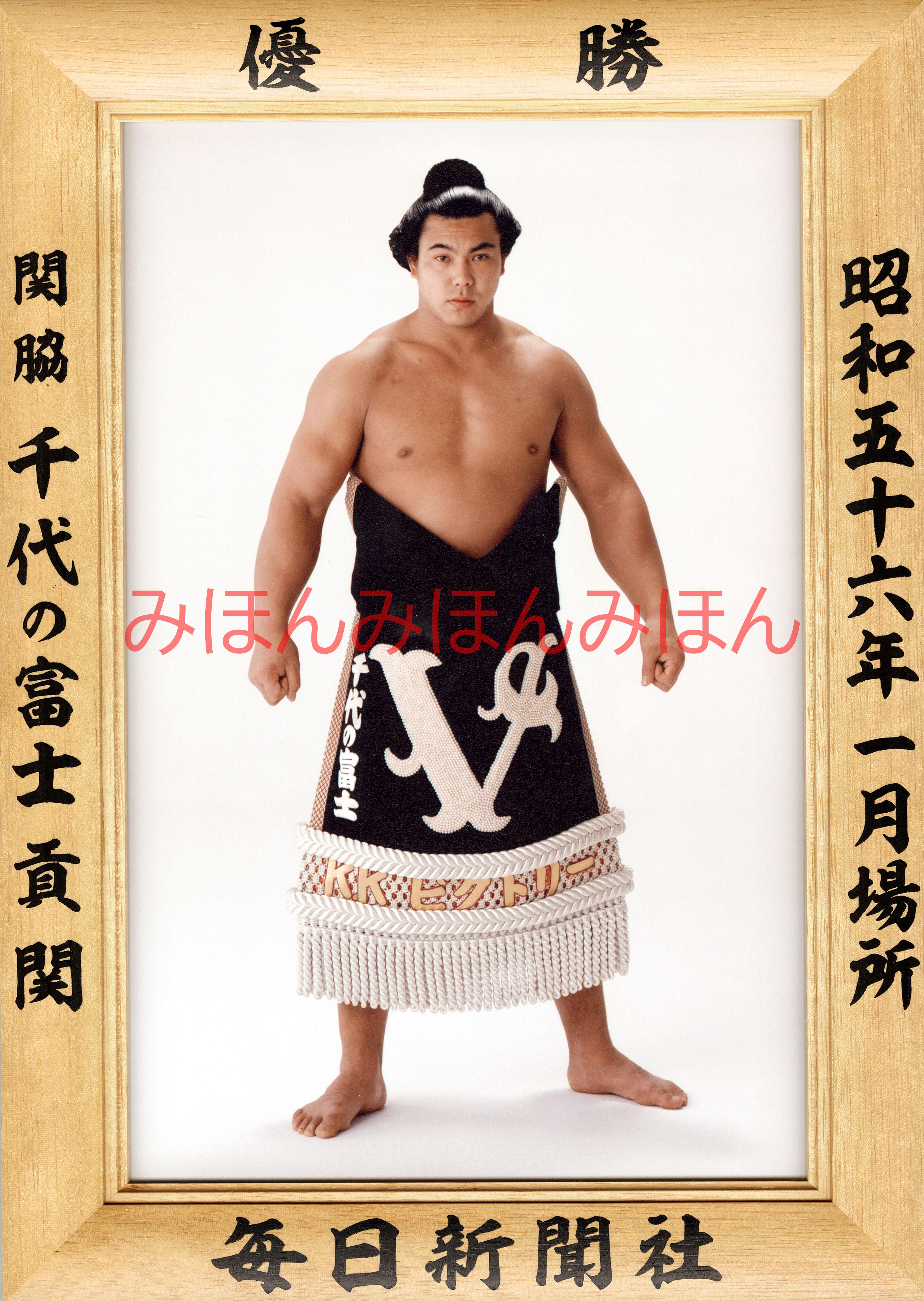 昭和56年1月場所優勝 関脇 千代の富士貢関(初優勝)