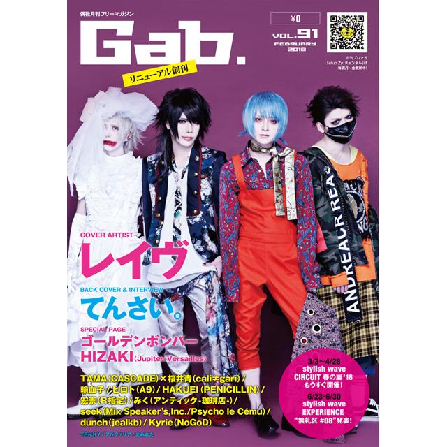 [フリーペーパー]Gab. Vol.91(表紙:レイヴ/裏表紙:てんさい。)