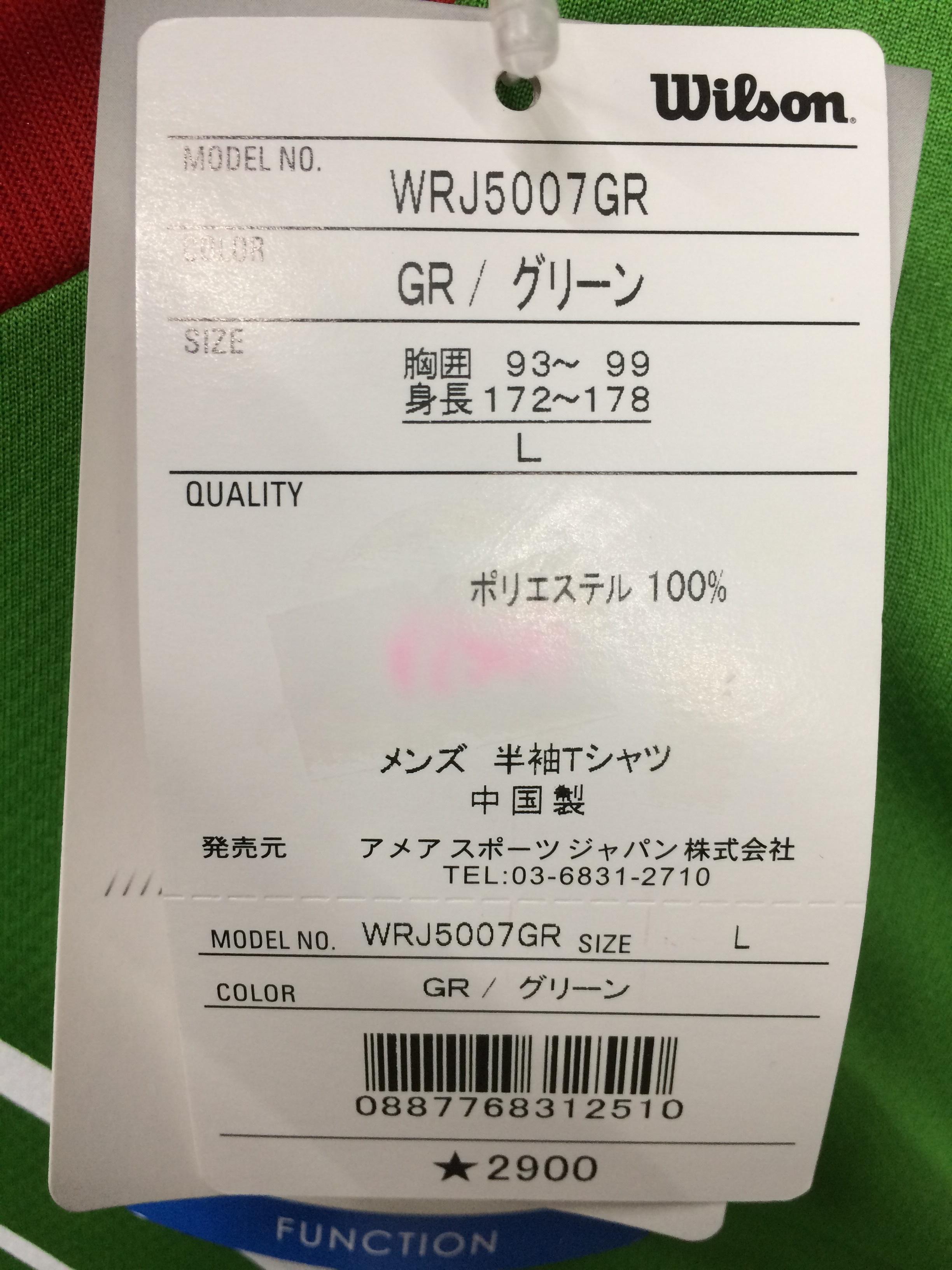 ウィルソン Tシャツ WRJ5007GR - 画像4
