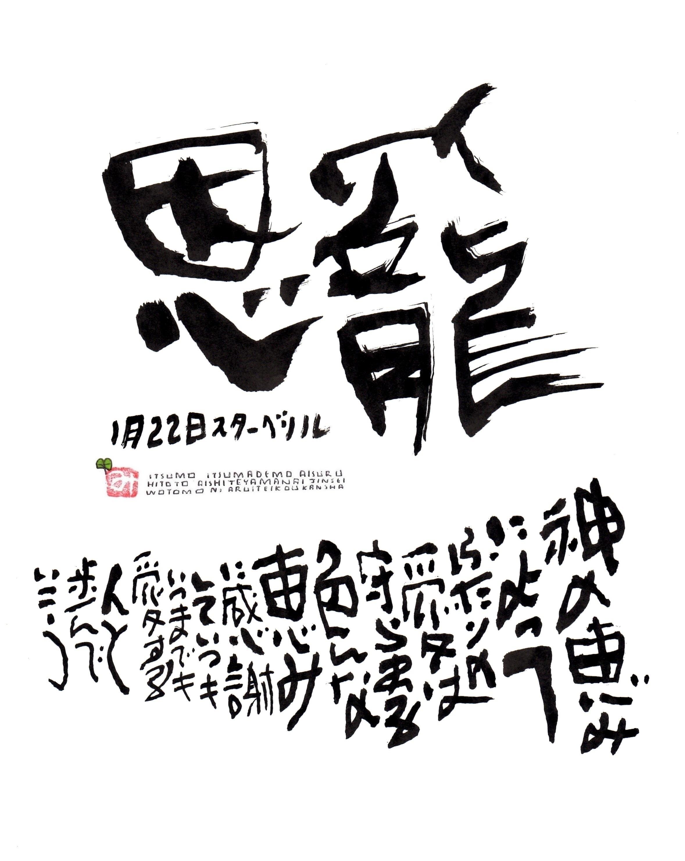 1月22日 結婚記念日ポストカード【恩籠】