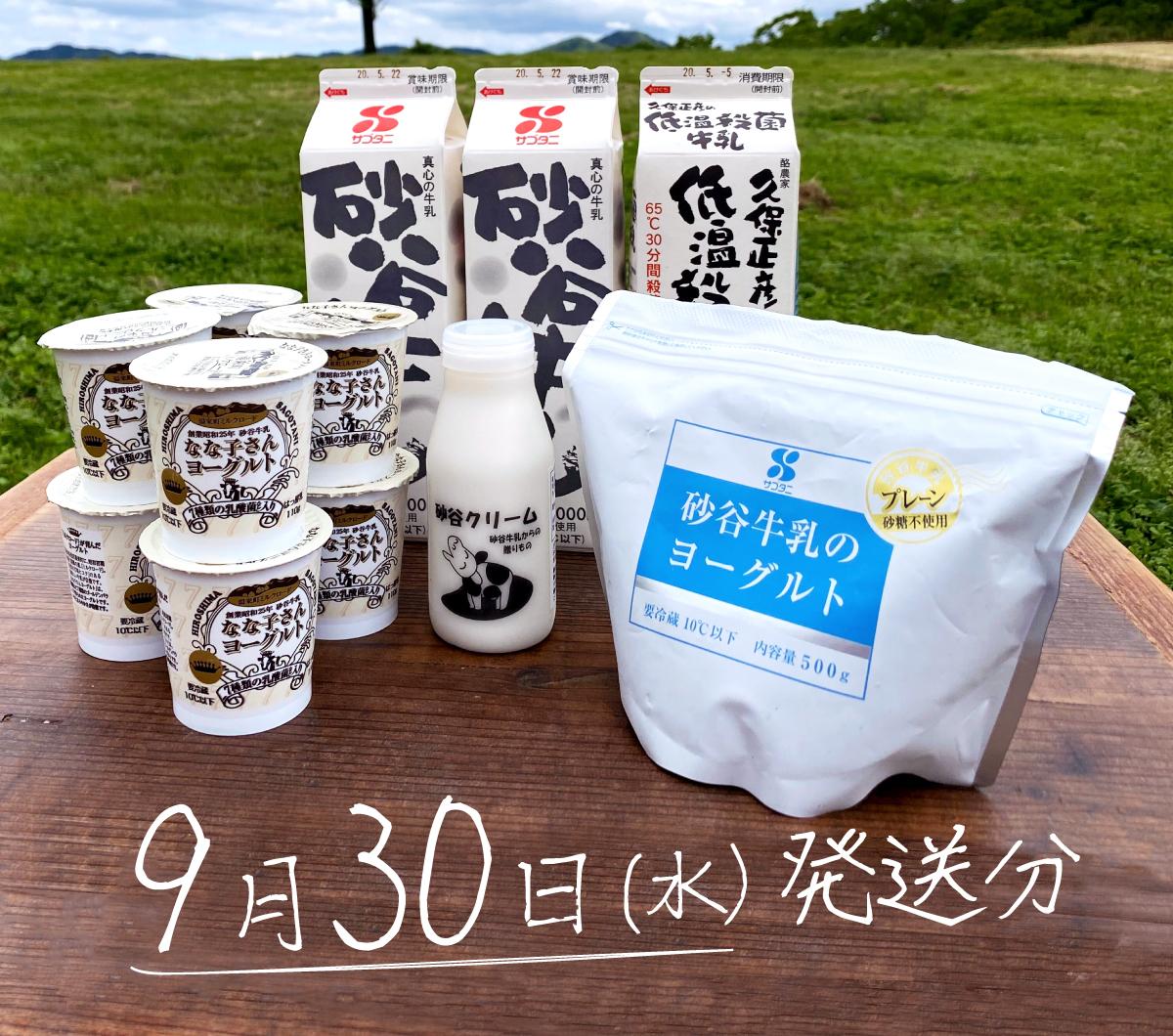 牛乳&ヨーグルトセット 9月30日(水)発送分