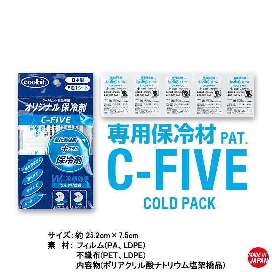 保冷剤5 C-FIVE