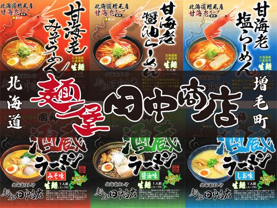 『麺屋田中商店』完食セット6食入(甘海老3味+酒蔵3味)※送料込み