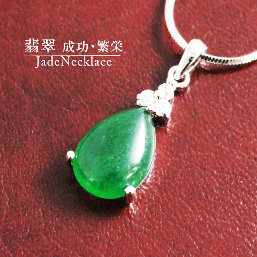 【5月の誕生石】天然石 本翡翠(ジェダイト)&キュービックジルコニア・ネックレス