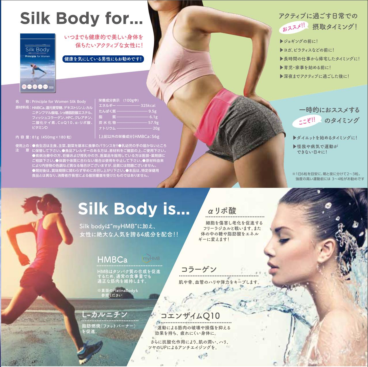 【残りわずか!アウトレット】賞味期限間近につき半額セール!!!賞味期限2021年3月【女性用サプリ:エイジングケア&HMB】Silk Body
