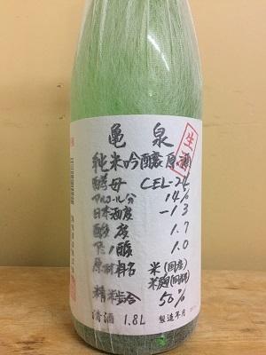 亀泉 純米吟醸 CEL-24 生原酒 1.8L