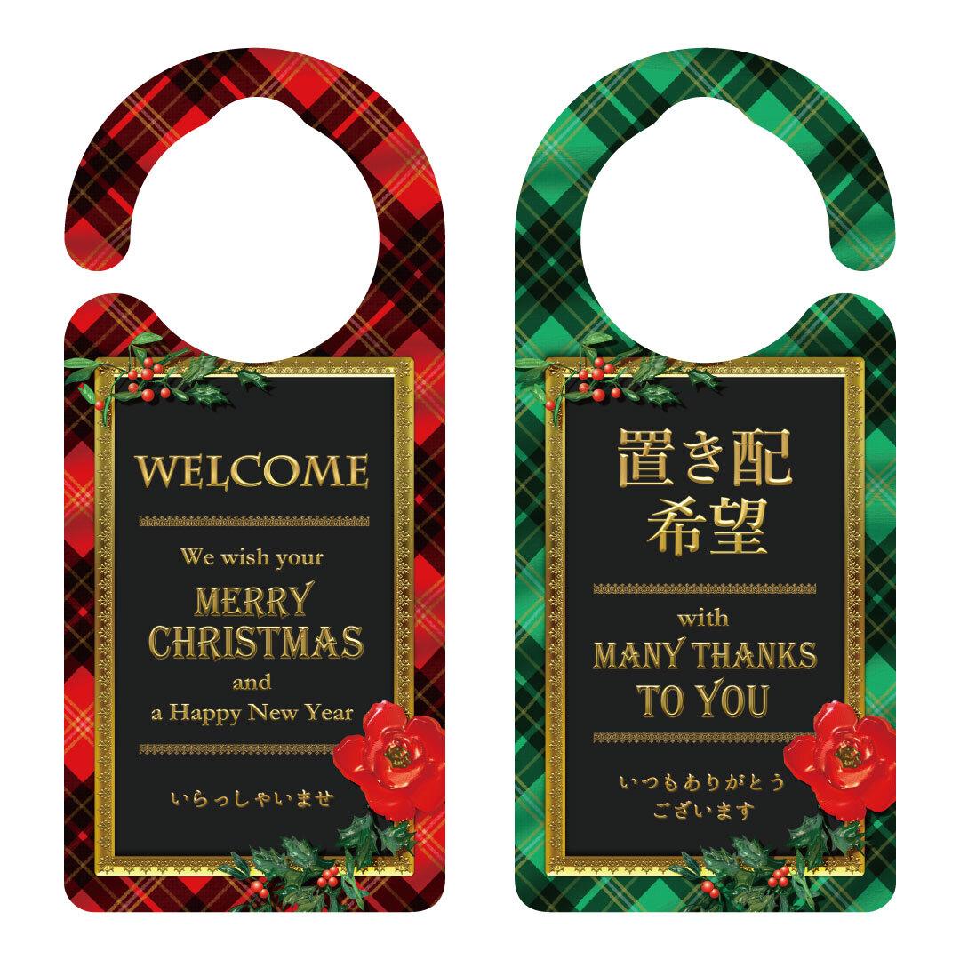 【新形状】メリークリスマスプレート いらっしゃいませ/置き配OK[1212]【全国送料無料】 ドアノブ ドアプレート メッセージプレート