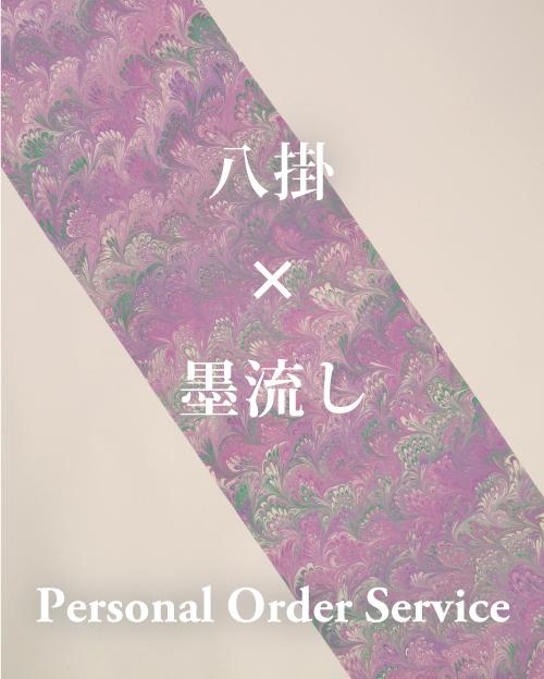 八掛 × 墨流し Suminagashi for the one