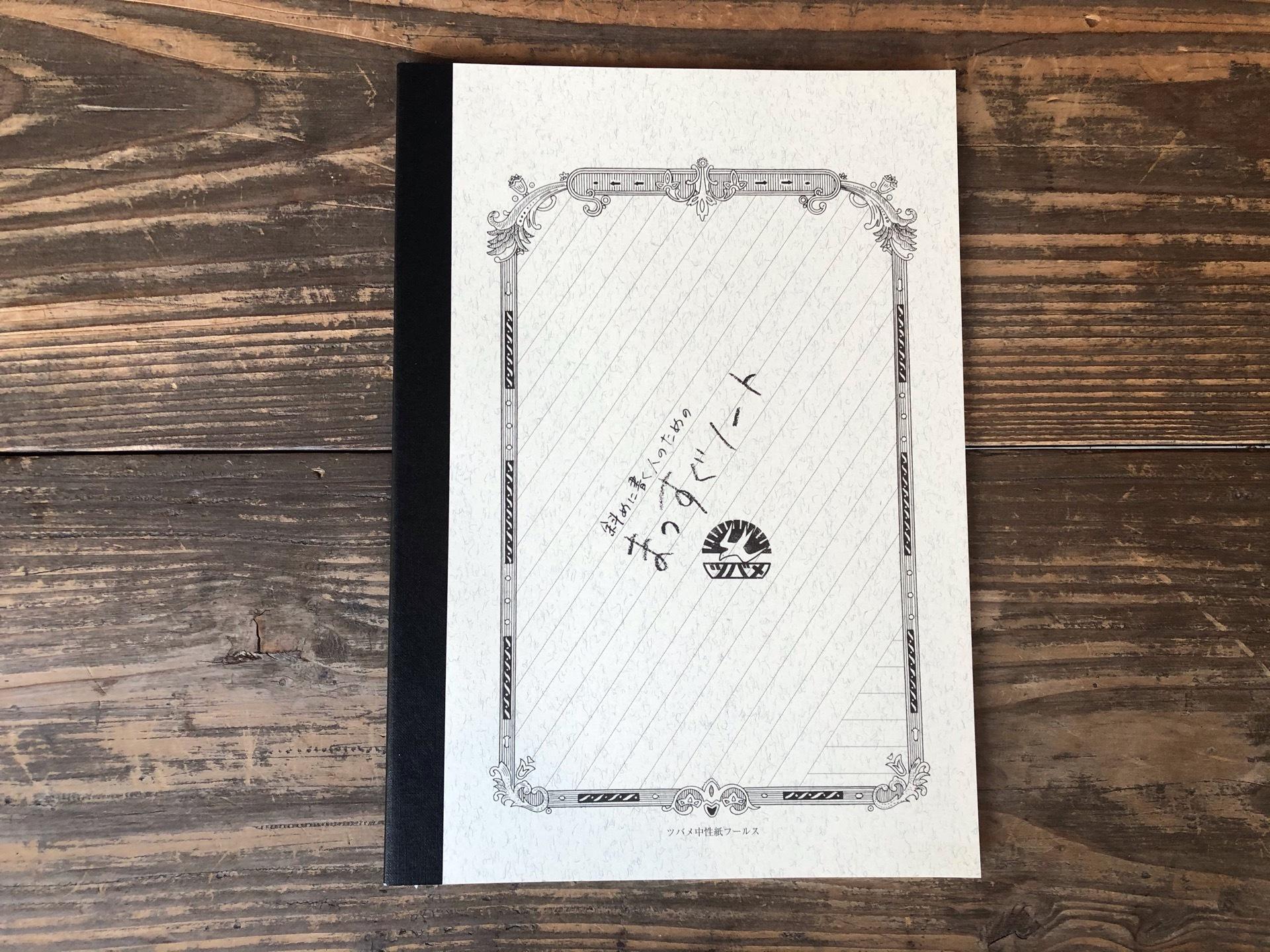 斜めに書く人のための まっすぐノート