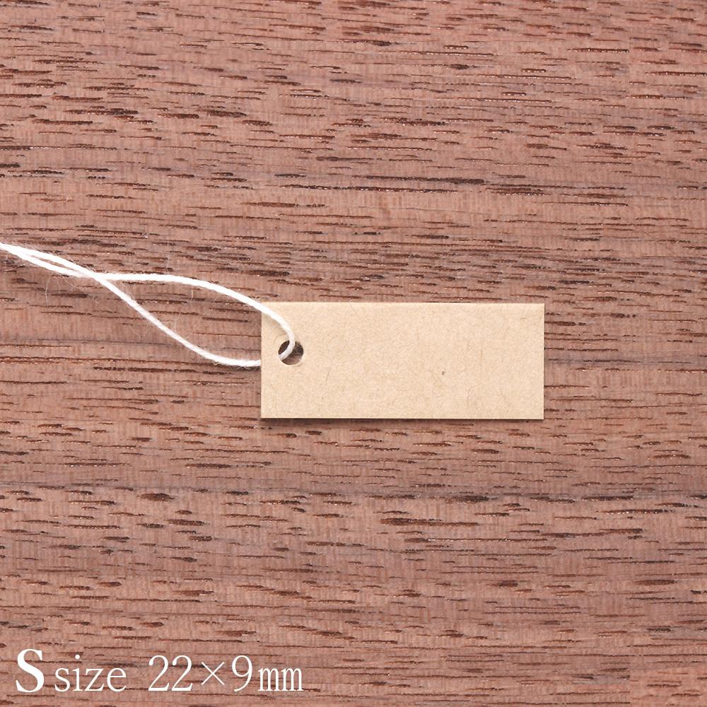 D103 値札タグ S 下げ札 糸付きタグ クラフト紙 22×9mm 100枚