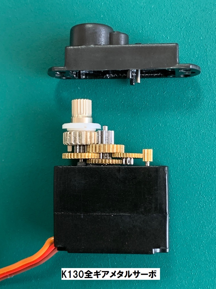 特価メタルサーボ3個セット◆K130 純正メタルデジタルサーボ M03メタルサーボと共通です。K130.009-1