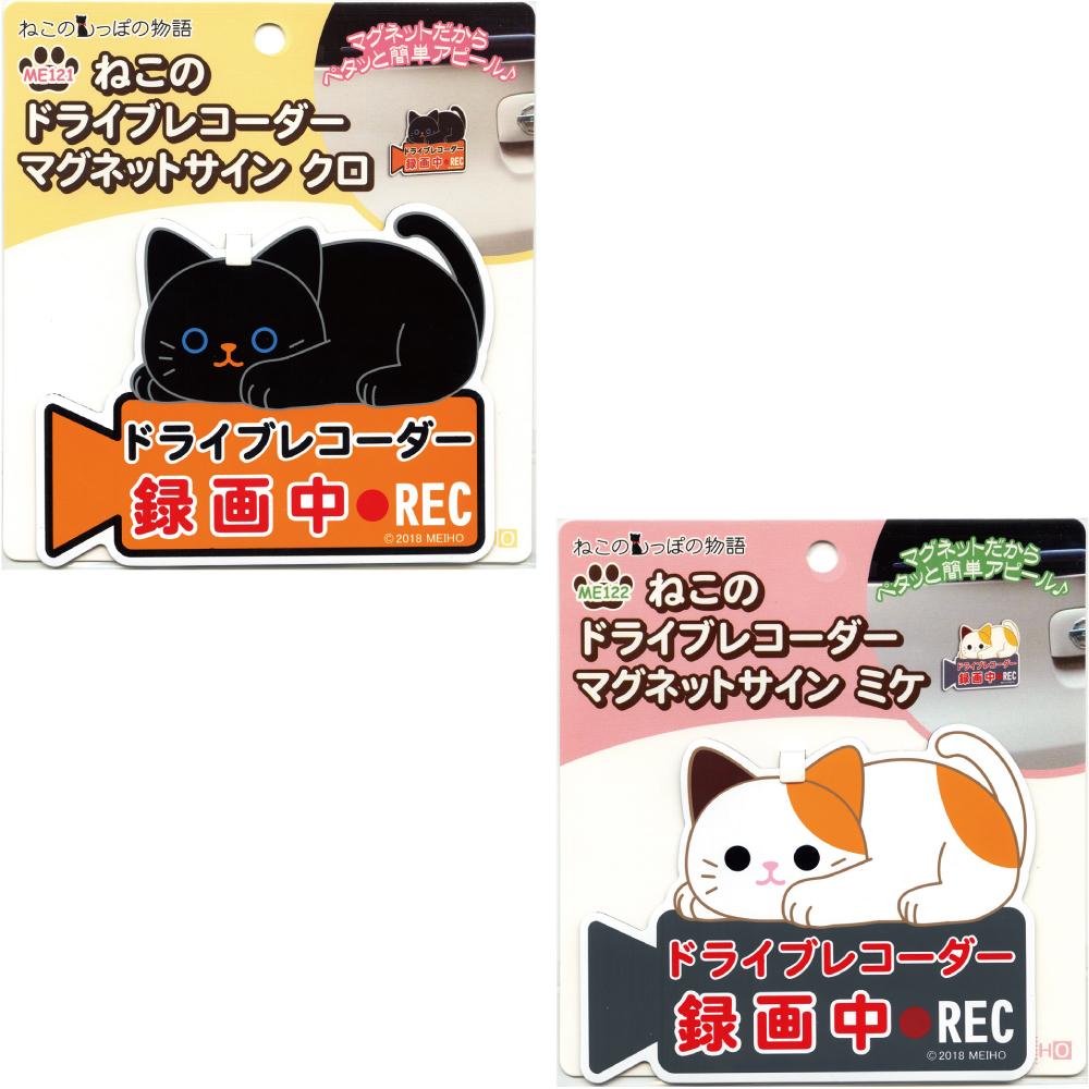 猫マグネットサイン(ドライブレコーダー録画中)全2種類