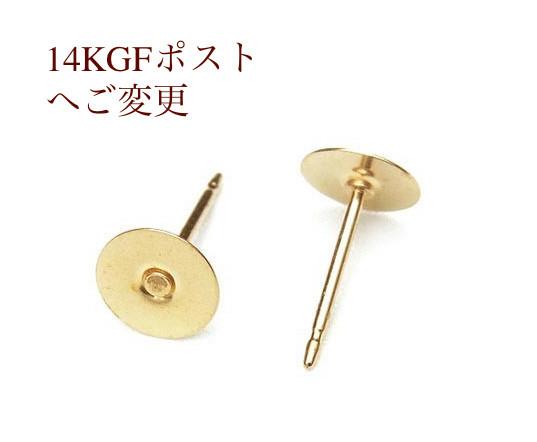 ピアス→ポスト(針)を14KGFへご変更