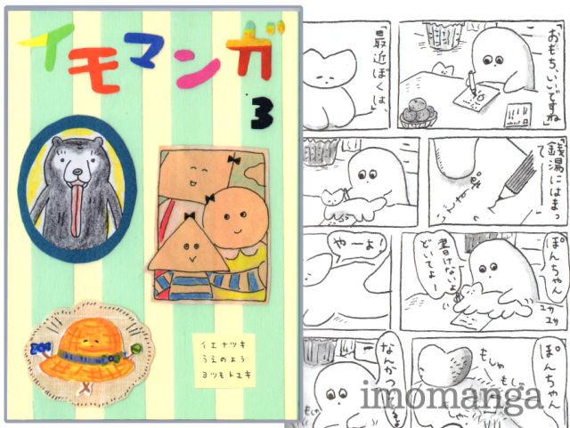 漫画 - イモマンガ単行本3 - イモマンガ