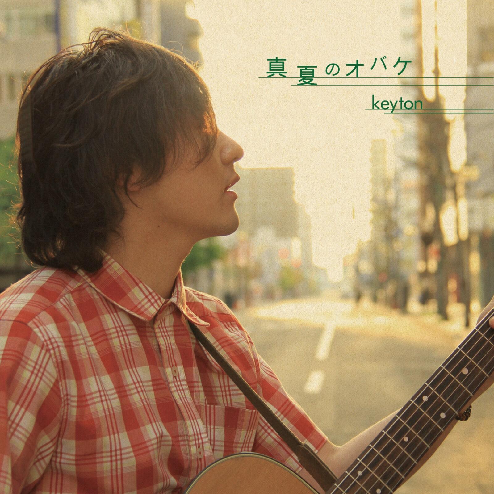 1st アルバム 真夏のオバケ / Keyton