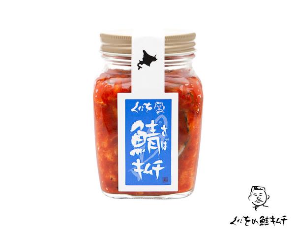 くにをの鯖(さば)キムチ  250g   / くにをの鮭キムチ
