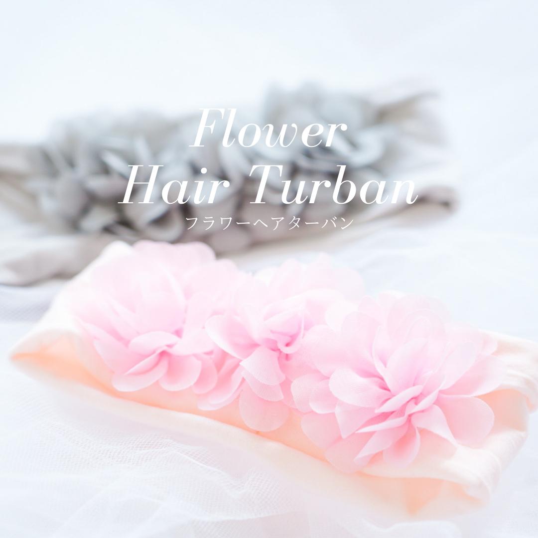 【全4カラー】フラワーヘアターバン 誕生日 飾り付け 飾り ベビー服 ベビー キッズ