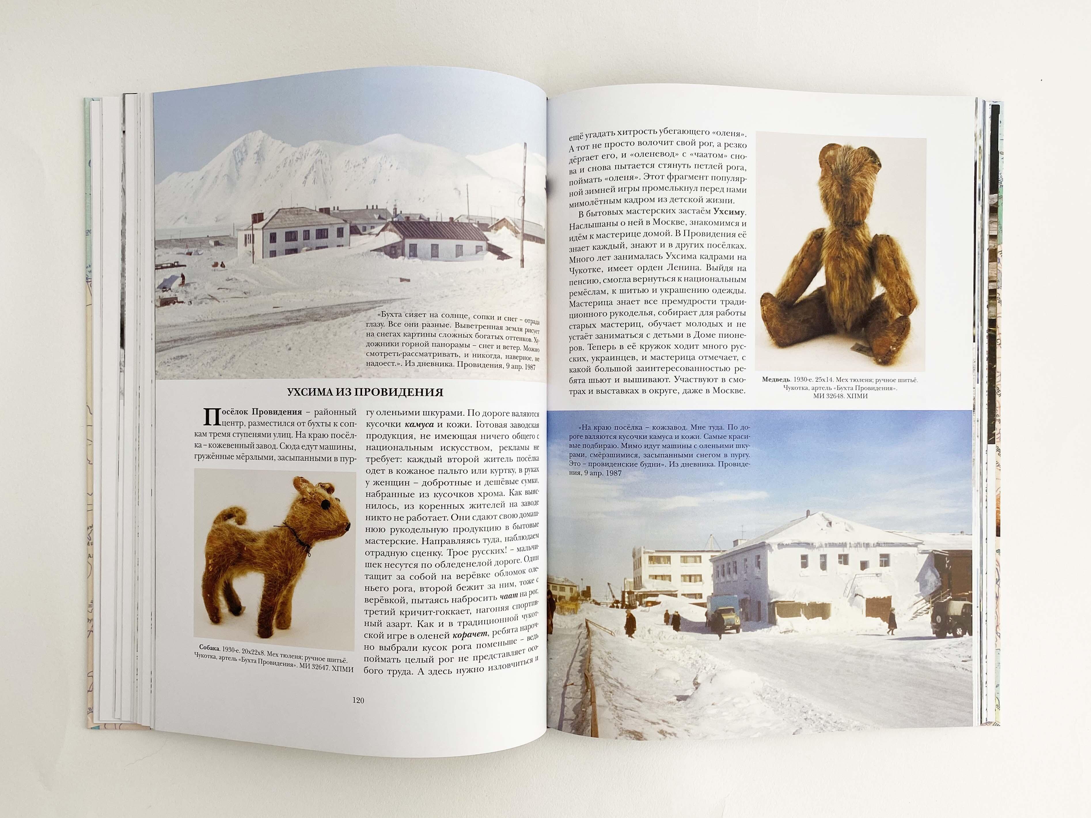 ロシア玩具図鑑7(おもちゃを探してロシアを巡って)