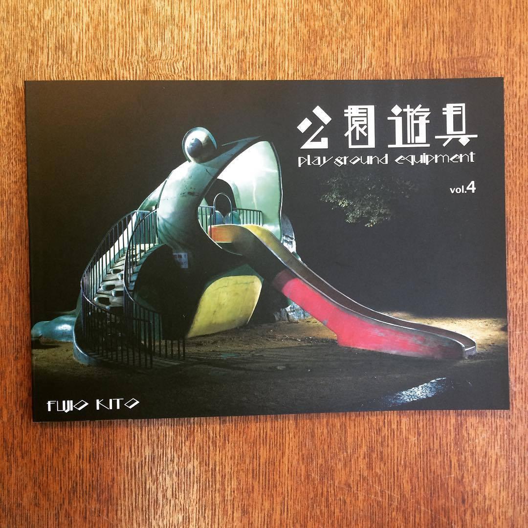 写真集「公園遊具 vol.4/木藤富士夫」  - 画像1