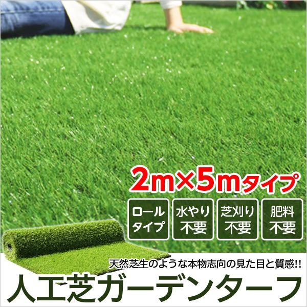 人工芝ガーデンターフ【ARTY-アーティ-】(2x5mロールタイプ)|一人暮らし用のソファやテーブルが見つかるインテリア専門店KOZ|《G155-M5》
